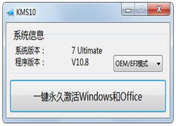 Win10激活工具(KMSpico) V10.8 绿色版