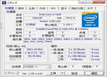 Cpu-Z 1.79.1 官方中文版