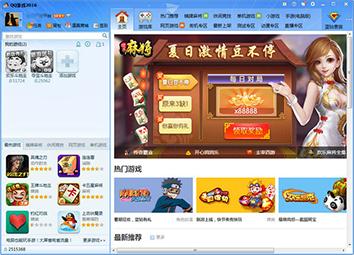 QQ游戏大厅 5.4.45133.0 2016 官方版