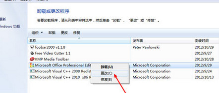 更改office软件