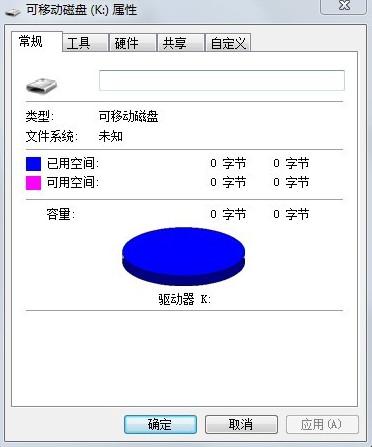 u盘0字节无法格式化