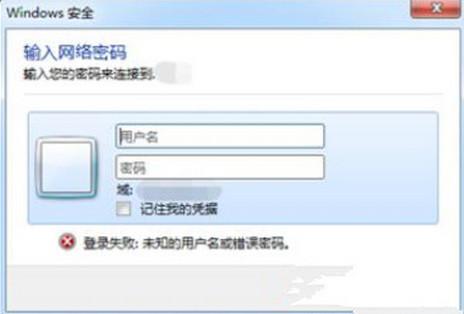 提示输入网络密码