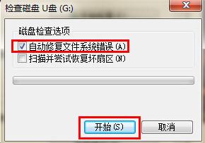u盘位置不可用
