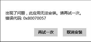 错误0x8007005