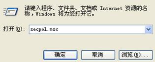 输入secpol.msc