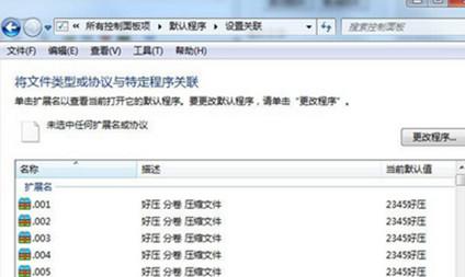 重新关联文件格式