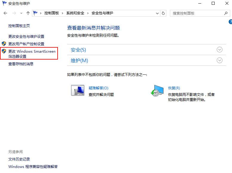 """点击""""更改Windows SmartScreen 筛选器设置""""选项"""