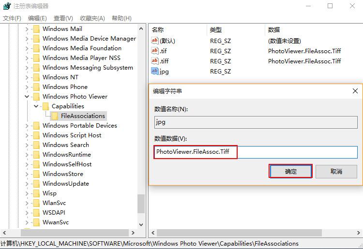 "数值数据改为""PhotoViewer.FileAssoc.Tiff"""