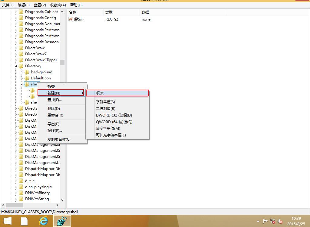 注册表编辑器窗口