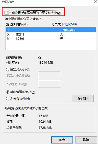 """取消勾选""""自动管理所有驱动器的分页文件大小"""""""