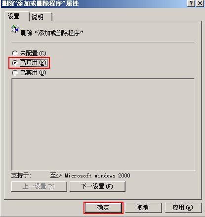 启用删除添加或删除程序