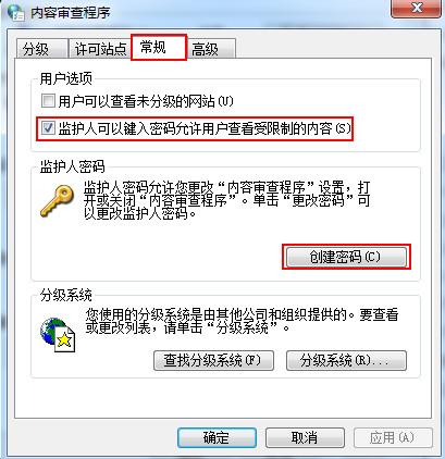 创建密码允许用户查看受限制内容