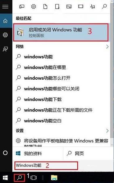 windows功能