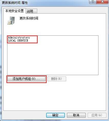 添加用户或组