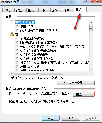 IE浏览器设置恢复默认值