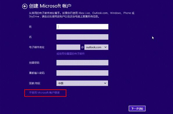 不使用Microsoft账户登录