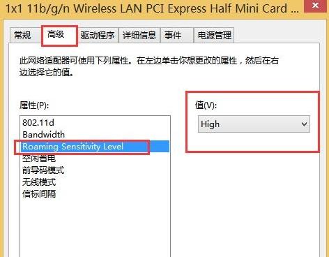 win8系统无线网络受限