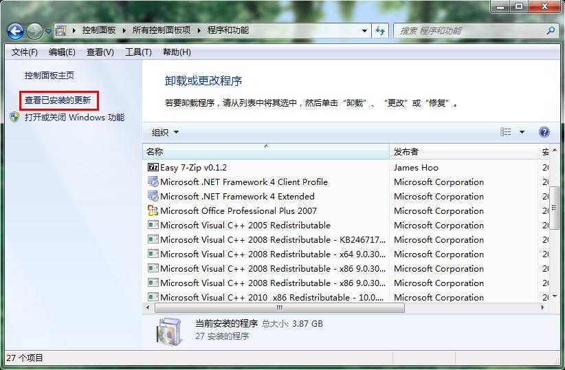 程序和功能窗口