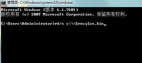 """输入""""rd/s c:\\$recylce.bin"""""""