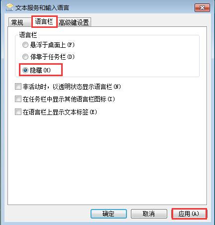 输入语言窗口