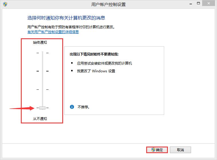 用户账户控制设置窗口