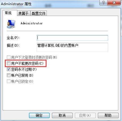 无法修改账户密码