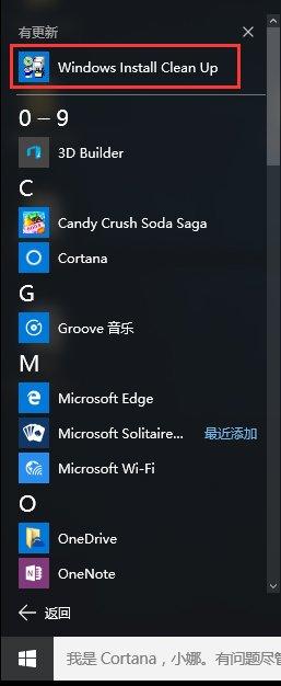 """Win10安装Office报错""""0x80070BC9""""的解决办法_新客网"""
