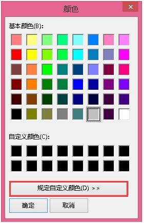 规定自定义颜色