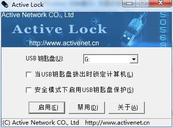 运行Active Lock软件