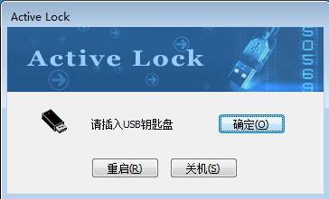"""""""请插入USB钥匙盘""""的提示"""
