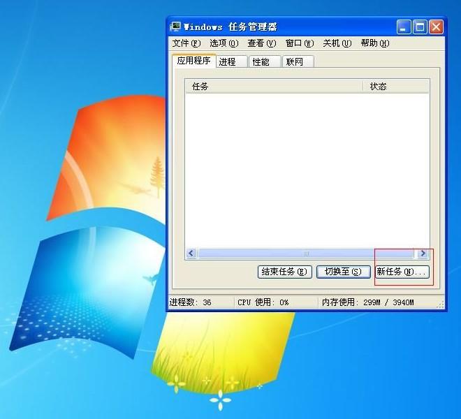 """""""Windows任务管理器"""""""