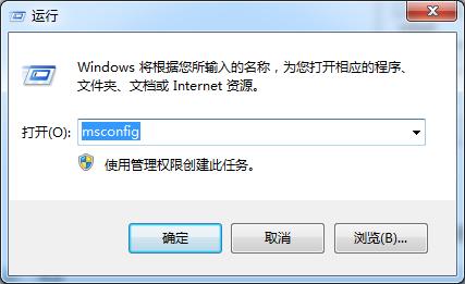 """输入""""msconfig""""命令"""