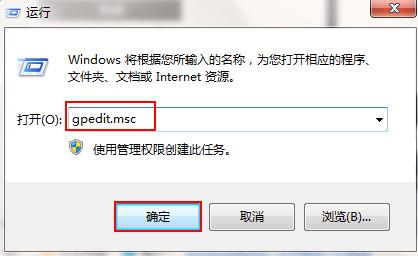 win7系统下怎么关闭自动下载程序