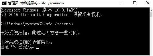 输入 sfc/scannow