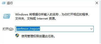 打开运行输入perfmon/report