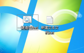 桌面出现了一个bat格式的文件;