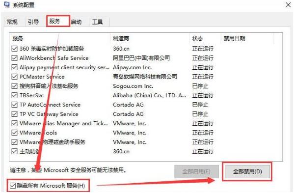 隐藏所有Microsoft服务