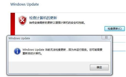 win7系统下windows update无法更新的解决方案