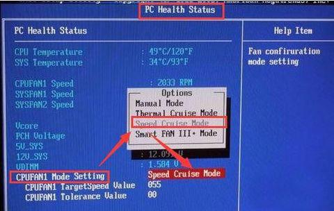 夏日炎炎给你的电脑合理调节风扇转速