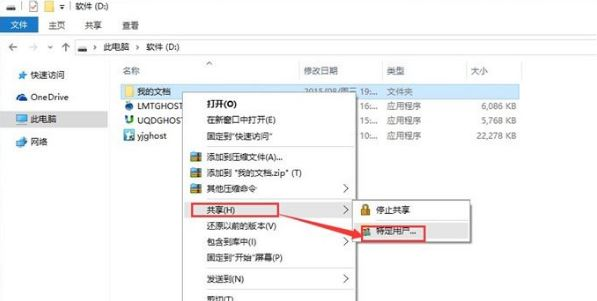 win10局域网内传文件可以这么设置