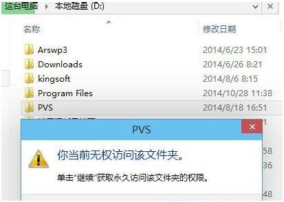 无法访问文件夹