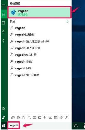 打开系统注册表编辑器