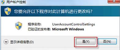 用户账户控制