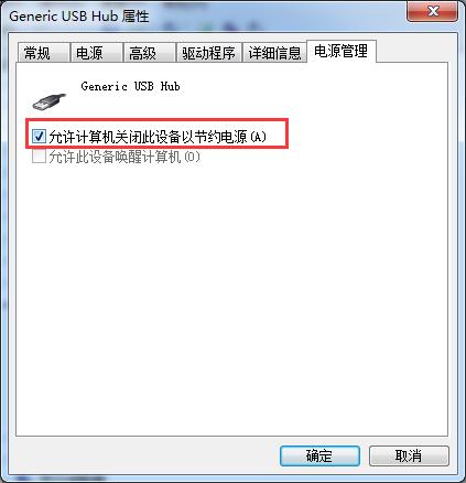 """去除""""允许计算机关闭这个设备以节约电源""""前的勾选"""