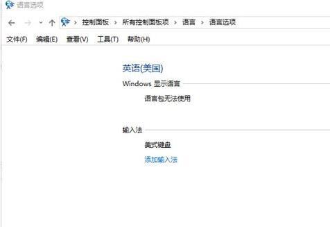 Windows10英文语言包无法使用处理方法