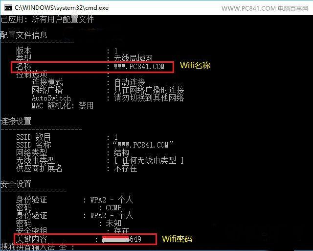 查看WiFi无线网络名称和密码