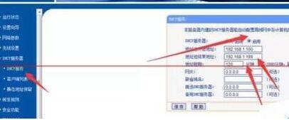 "设置""DHCP""服务器"