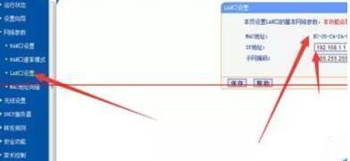 选择左上角网络参数