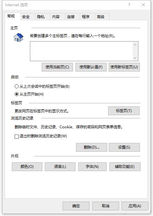 浏览器密码保存