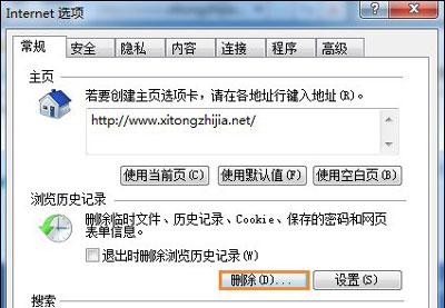 打开IE浏览器